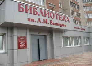 Библиотека № 9 им. А. М. Васнецова
