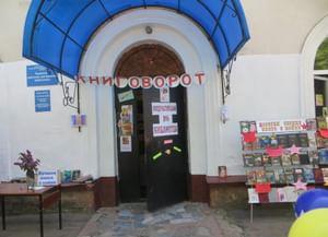 Ярцевская районная центральная библиотека