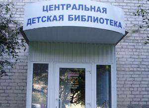 Центральная детская библиотека Гулькевичского района