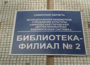 Библиотека-филиал № 2 городского округа Кинель