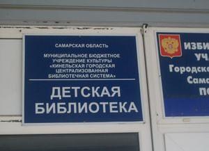 Детская библиотека городского округа Кинель