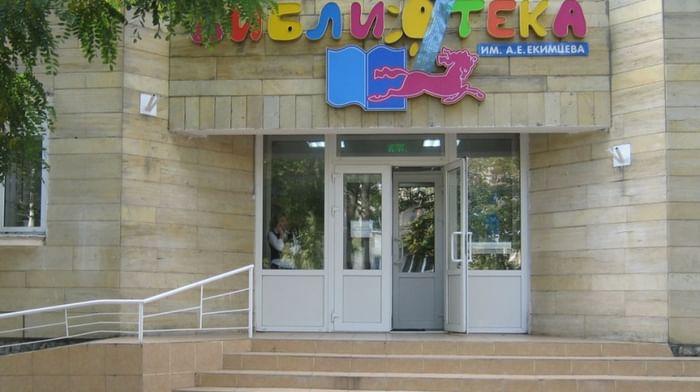 Ставропольская краевая детская библиотека им. А. Е. Екимцева
