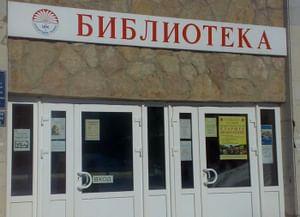 Зеленогорская городская библиотека. Филиал № 1 ЦБС Курортного района