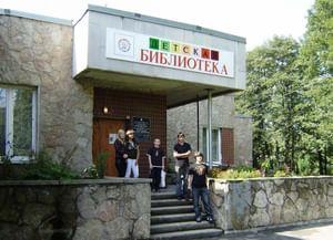 Центральная детская библиотека Курортного района им. Сергея Михалкова