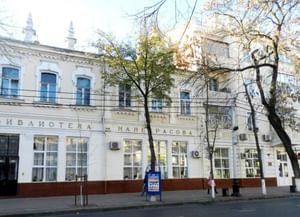 Центральная городская библиотека им. Н. А. Некрасова