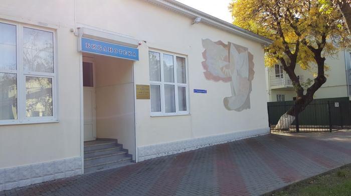 Централизованная библиотечная система муниципального образования город-курорт Геленджик