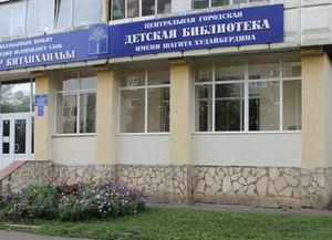 Центральная городская детская библиотека им. Ш. А. Худайбердина