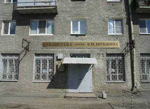 Библиотека им. В. Шукшина