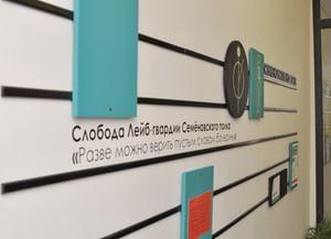 Библиотека «Семеновская»