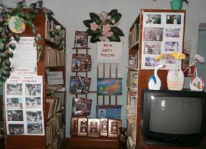 Кунцевская библиотека-филиал № 25