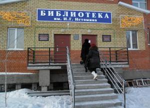 Центральная районная библиотека им. И. Г. Истомина
