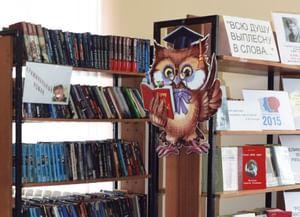Центральная межпоселенческая библиотека Приволжского района Самарской области