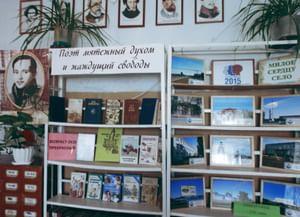 Обшаровская сельская библиотека № 2
