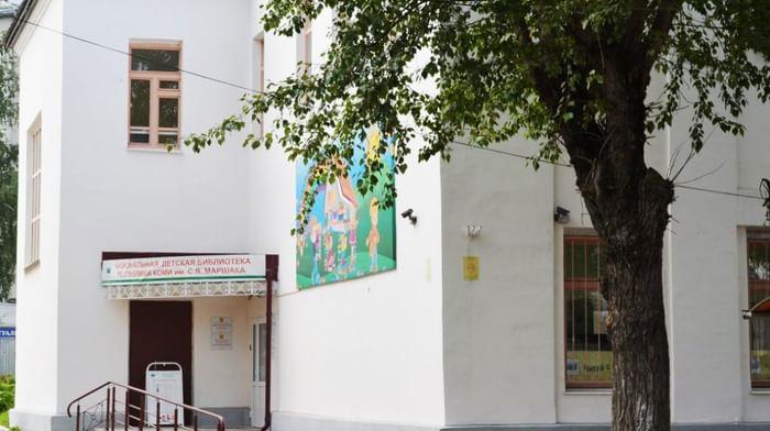 Национальная детская библиотека Республики Коми им. С. Я. Маршака