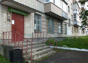Библиотека № 19 г. Кострома