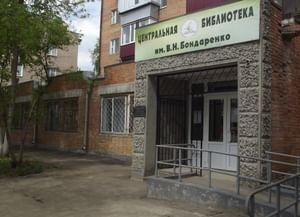 Центральная библиотека имени В. Н. Бондаренко