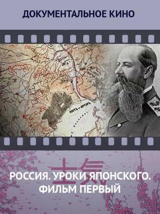 Россия. Уроки японского. Фильм первый