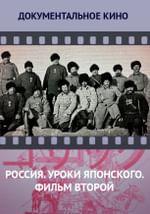Россия. Уроки Японского. Фильм второй