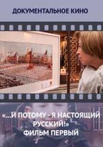 «...И потому - я настоящий русский!». Фильм первый