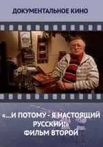 «...И потому - я настоящий русский!». Фильм второй