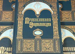 Православная энциклопедия вонлайн-версии