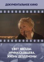 Свет звезды. Ирина Скобцева. Жизнь Дездемоны
