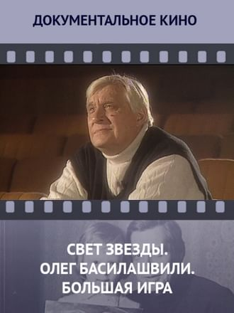 Свет звезды. Олег Басилашвили. Большая игра