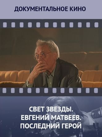 Свет звезды. Евгений Матвеев. Последний герой