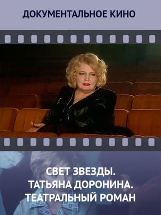 Свет звезды. Татьяна Доронина. Театральный роман
