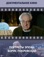 Портреты эпохи. Борис Покровский