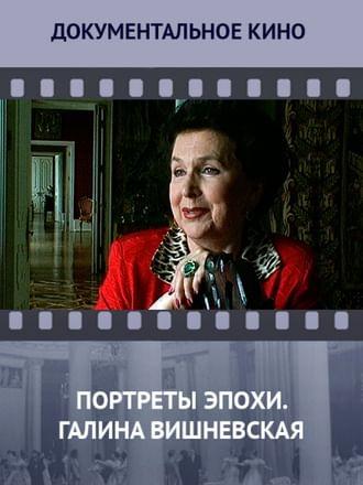 Портреты эпохи. Галина Вишневская