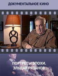 Портреты эпохи. Эльдар Рязанов