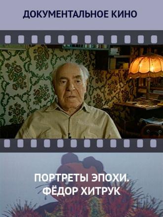 Портреты эпохи. Фёдор Хитрук