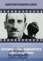 Человек из несбывшегося. Александр Грин