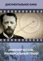 Инженер Шухов. Универсальный гений