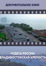 Чудеса России. Владивостокская крепость