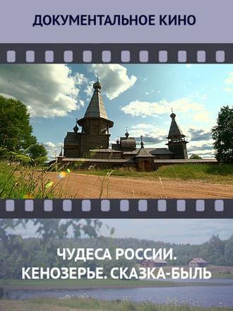 Чудеса России. Кенозерье