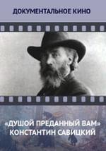 «Душой преданный Вам» Константин Савицкий («Гении места»)