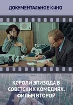 Короли эпизода в советских комедиях. Фильм второй