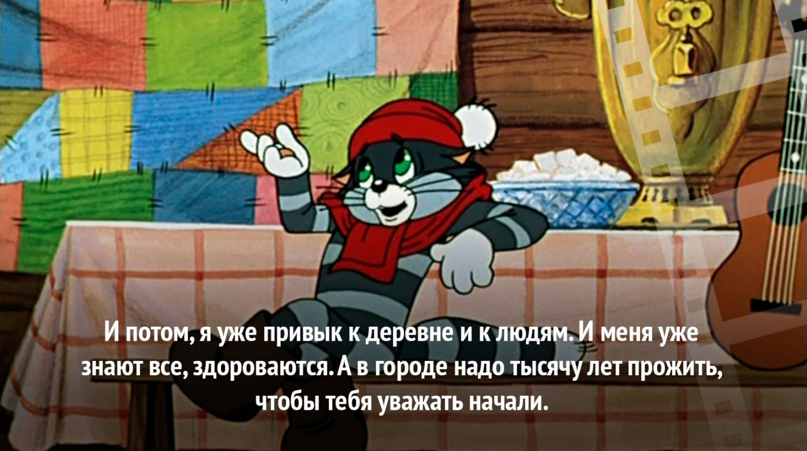 Простоквашино-3