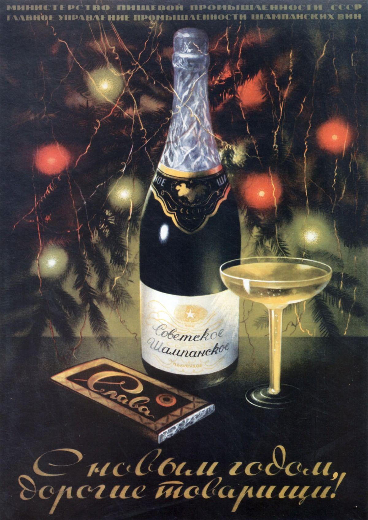 Шампанское в русской поэзии_4