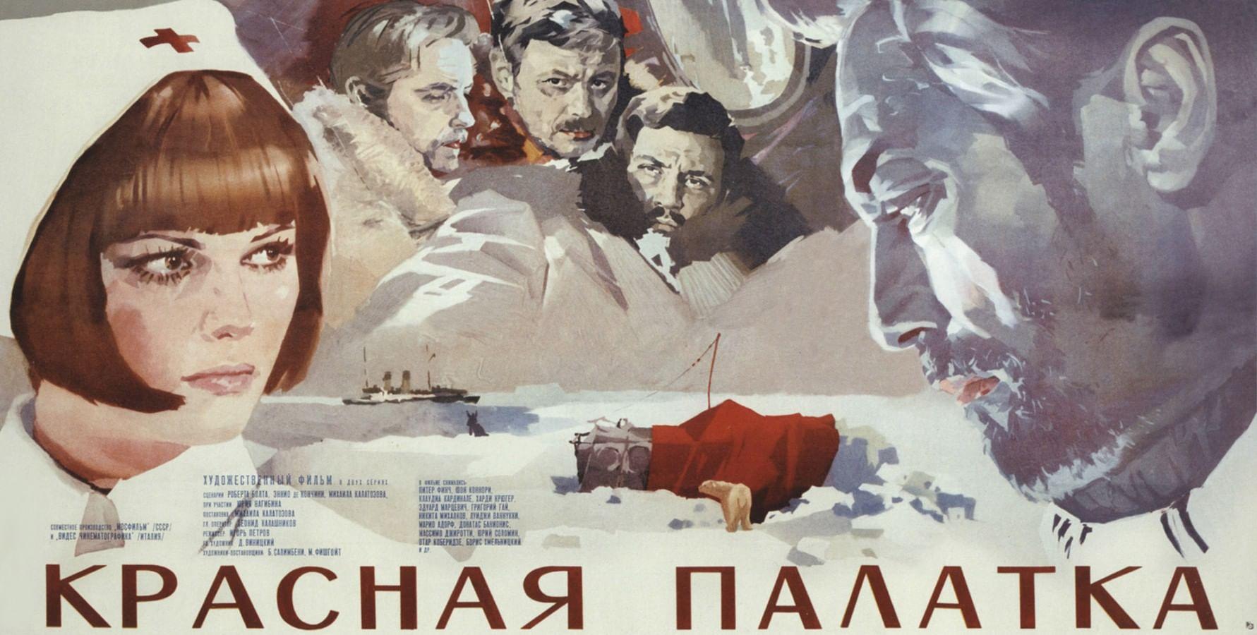 Постеры к фильмам Михаила Калатозова