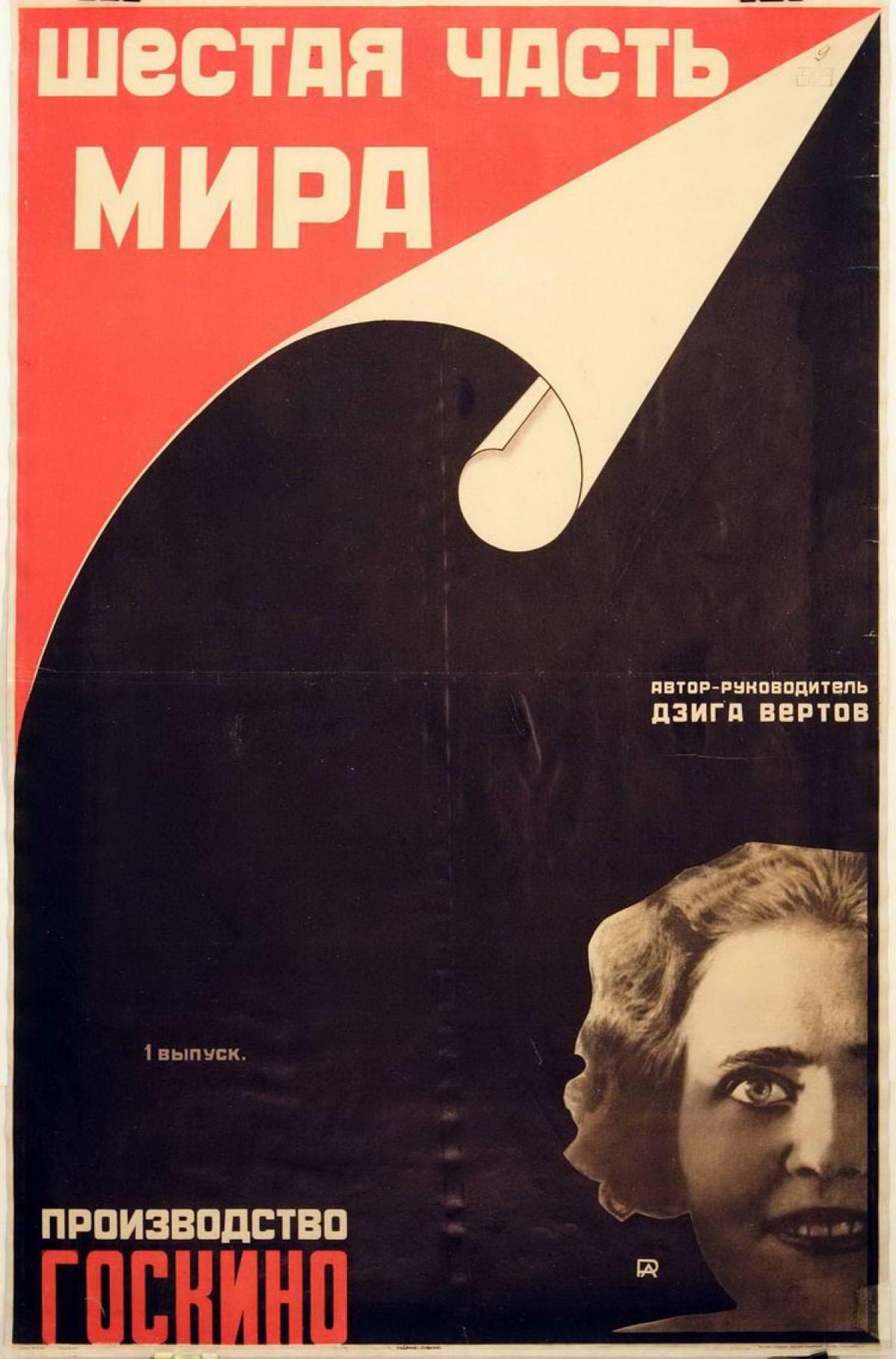 Постеры к фильмам Дзиги Вертова