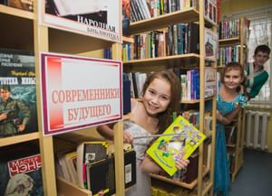 Библиотека «Книгоград»