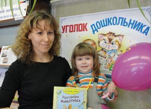 Детская библиотека № 12 – Центр по работе с дошкольниками