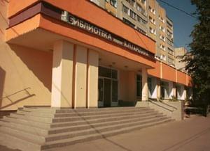Центральная городская библиотека имени Я. П. Гарелина