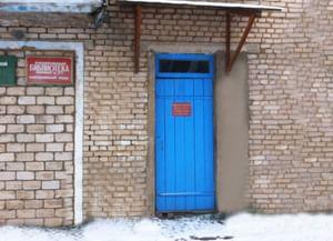 Старосельская сельская библиотека-филиал №27