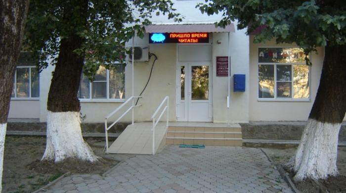 Межпоселенческая библиотека Темрюкского района