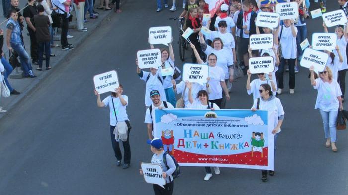 Объединение детских библиотек Тольятти
