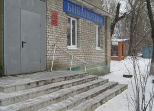 Библиотека № 11 г. Воронеж